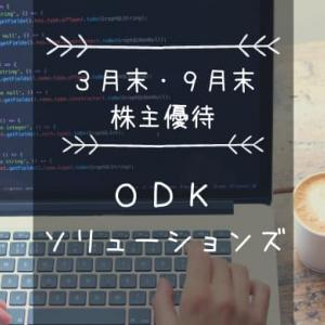 ODKソリューションズ(3839)株主優待 年2回のクオカード。議決権行使で追いクオカ!