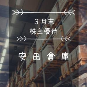 安田倉庫(9324)株主優待 しまえ!おこめ券!
