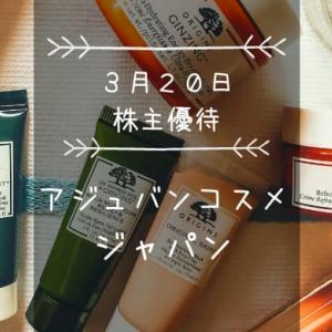 アジュバンコスメジャパン(4929)株主優待 綺麗になっちゃうヘアケア製品♪