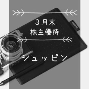 シュッピン(3179)株主優待 購入か売却(買取)か?二通り使える優待券!