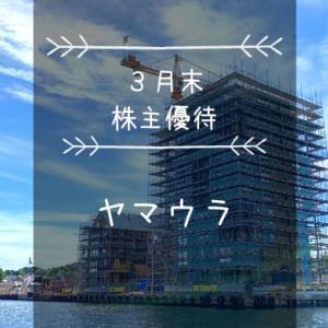 ヤマウラ(1780) 株主優待 厳選!信州長野のうまいもんセット!