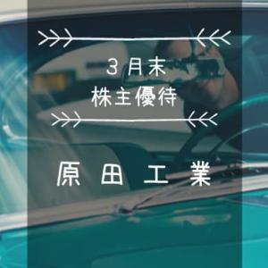原田工業(6904)株主優待 利回りビンビン!カーアンテナクオカード!