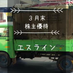 エスライン(9078) 株主優待 届け!クオカード便!