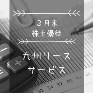 九州リースサービス(8596)株主優待 ちかっぱクオカードすいとーよ♪