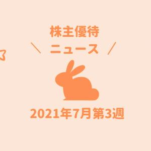 2021年7月第3週 株主優待関連ニュースおまとめ便 新設・変更・廃止