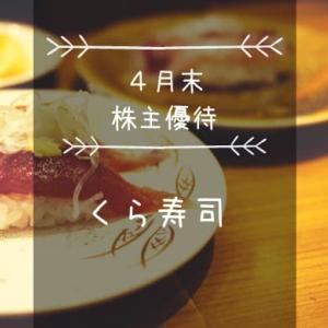 くら寿司(2695)株主優待 優待割引券でほぼ半額お寿司ですしおすし!