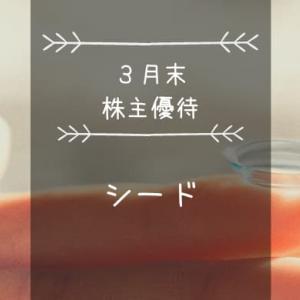 シード(7743)株主優待 優待券orコンタクトケア用品or名産品(クオカード)!よく見て選んで!