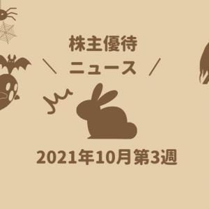 2021年10月第3週|株主優待関連ニュースおまとめ便|新設・変更・廃止