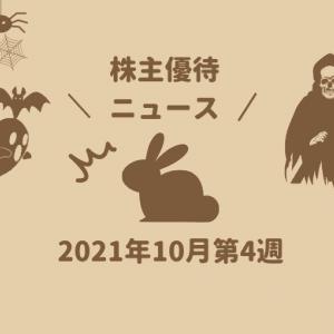 2021年10月第4週|株主優待関連ニュースおまとめ便|新設・変更・廃止