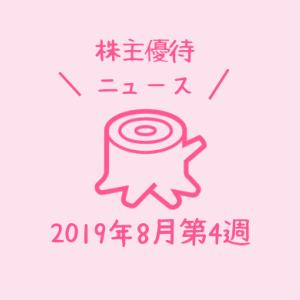 2019年8月第4週|株主優待関連ニュースおまとめ便|新設・変更・廃止?