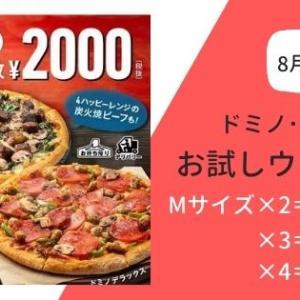 ドミノお試しウィーク★Mサイズピザが2枚で2,000円!3枚3,000円!