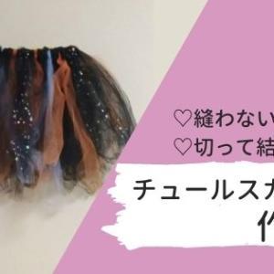ハロウィンにも♡縫わずに簡単!チュールリボンで作るかわいいスカートの作り方
