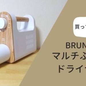 買ってよかった♡多機能でコンパクトな布団乾燥機 ブルーノ マルチふとんドライヤー