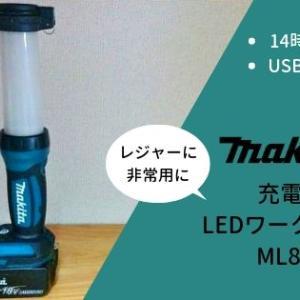 キャンプにも防災にも心強い マキタの充電式ワークライトML807