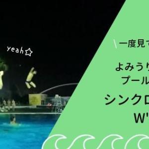 おもしろ楽しいシンクロショー「W'ait」inよみうりランドナイトプール