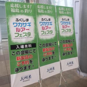 2018/09/29 ☆ふくしま ワカサギ ルアー フェスタ