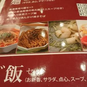 【孤独なグルメ】日本橋・中国料理 小楠国の香港風担々麺