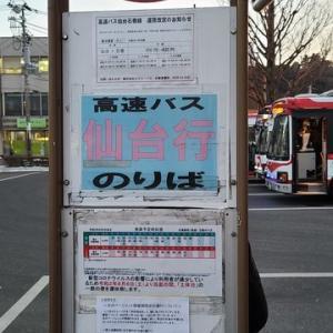 【奥州・仙台④】石巻~仙台 高速バス(宮城交通・ミヤコーバス)乗車記
