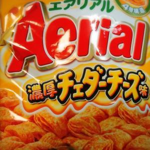 【チーズ】エアリアル濃厚チェダーチーズ味がおいしすぎて無限に食べられる【お菓子】