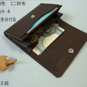 ミニ財布(2段・浅型)・・赤茶 と 薄茶 の2作品