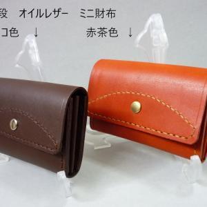 ミニ財布(2段型)ウェストポーチ・ポシェット・バッグへ