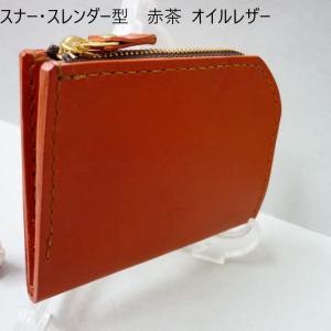 L字ファスナー・スレンダー型赤茶 ⇒ 補充済