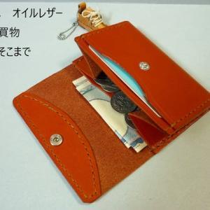 特徴のある・・ミニ財布