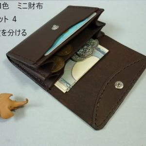 AとBの違いは、何か!・・ミニ財布