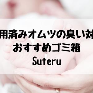 使用済みオムツの臭い対策 おすすめゴミ箱 Suteru