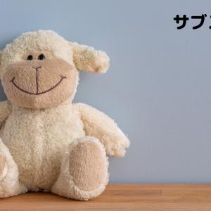 おもちゃを買うよりお得で部屋もすっきり おもちゃのサブスクまとめ