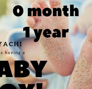 0歳から1歳の成長記録