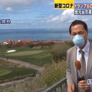トランプゴルフ場でクラスター発生☆新型コロナヴィラスについて、山中伸弥先生☆