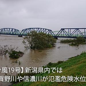 【台風19号】新潟市で阿賀野川が河川氾濫水位に到達!画像付きで現状を報告