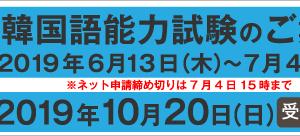 第66回TOPIK(韓国語能力試験) カウントダウン!! <TOPIK作文入門講座(通信添削{データ版・郵送版})/生講座>