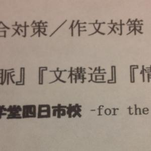 問題文中からテーマを導き出す新法則を見つけました(TOPIKリスニング,読解)