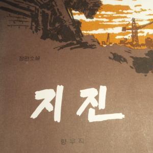 久しぶりに北朝鮮の小説を読んでいます -ハン検1級長文問題のネタ集め-