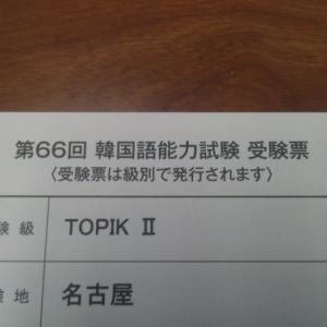 第66回TOPIK(韓国語能力試験) おつかれさまでした!! <TOPIK作文入門講座(通信添削{データ版・郵送版})/生講座>