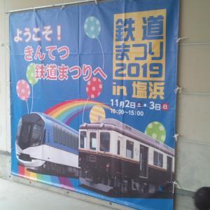 近鉄鉄道まつり2019 in 塩浜
