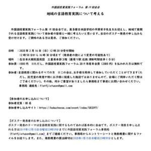 外国語授業実践フォーラム・第19回会合(1) -ついにあの津民団に乗り込む!-