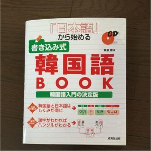 韓国語テキスト完璧マスターコース<1>『日本語から始める 書き込み式韓国語BOOK(前編)』(通信講座は[郵送版][データ版]がございます)