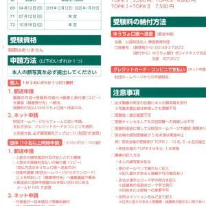 第69回TOPIK(韓国語能力試験)日本実施延期が主管者以外から告知<第69回TOPIK700字作文直前確認セミナー(四日市校/オンライン/名古屋金山本校)>