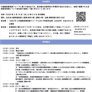 外国語授業実践フォーラム・第19回会合{三重 津}(5) -ポスター発表3(「三重に語学無し」発言は忘れてたそうですが)-
