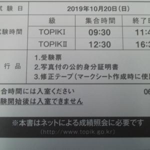 次の第71回TOPIK受験受付開始がもう目の前!<TOPIKⅡ総合対策実践通信添削講座(TOPIKなんかただのテク) <データ版・郵送版>>
