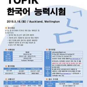 第64回TOPIK(韓国語能力試験)過去問が公開されたそうで