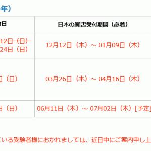 第69回TOPIK延期が日本実施回主管者からの正式発表/第71回が第70回に変更