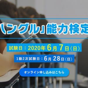 第54回(2020年度秋季)ハングル検定準2級・筆記 解説・講評(2)