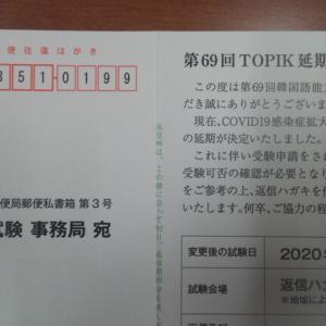 第69回TOPIK受験意思確認はがき ギリギリで返信<第69回TOPIK700字作文直前確認セミナー(四日市校/オンライン/名古屋金山本校)>