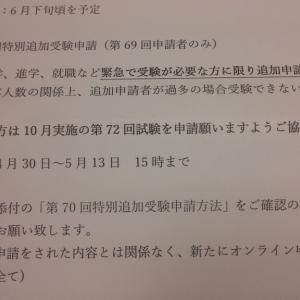 第69回TOPIK(韓国語能力試験)受験料返金案内が当校にも届きました。ところで… <TOPIK作文入門講座(通信添削,生講座)>