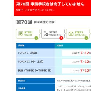 第70回TOPIK(韓国語能力試験)の受験が復活!<TOPIK作文入門講座/作文実践講座(通信添削,生講座)>