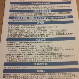 大ショック! 第70回TOPIK(韓国語能力試験)までも中止!